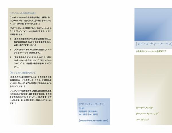 パンフレット (8 1/2 x 11 インチ、横、3 つ折り)