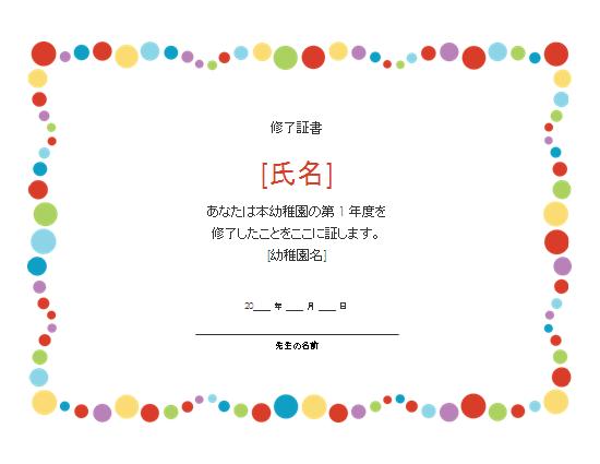 幼稚園/保育園の卒園証書 (ドットのデザイン)