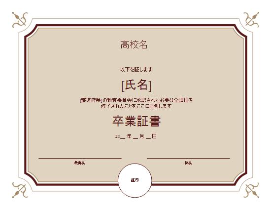 高校の卒業証書 (フォーマルなデザイン)