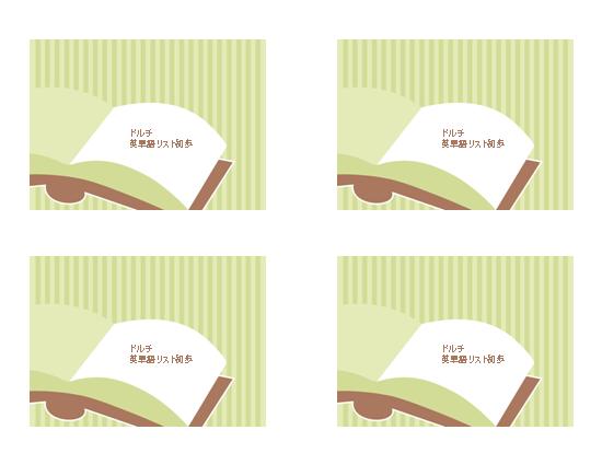 英単語フラッシュ カード (ドルチ英単語リスト初歩、裏面、Avery 3263、8387 対応)