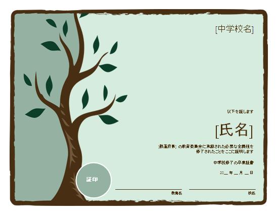 中学校の卒業証書 (木のデザイン)