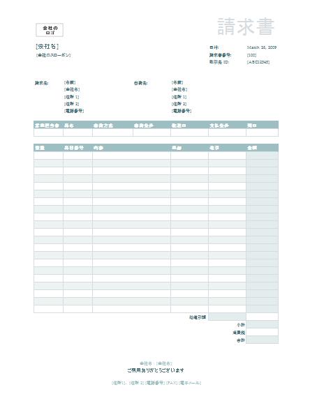 請求書 (販売用、シンプルな青色のデザイン)