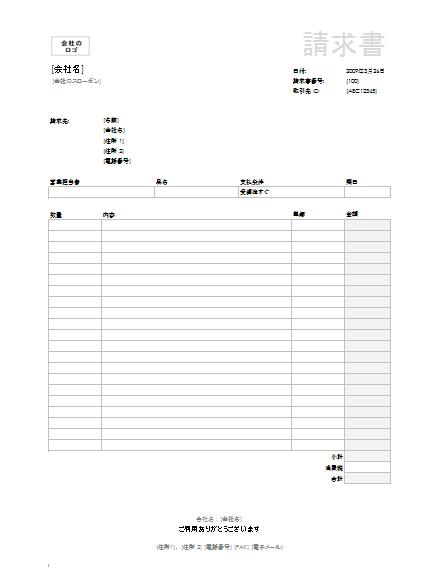 請求書 (サービス用、簡易版)