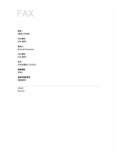FAX 送付状 (ビジネス テーマ)