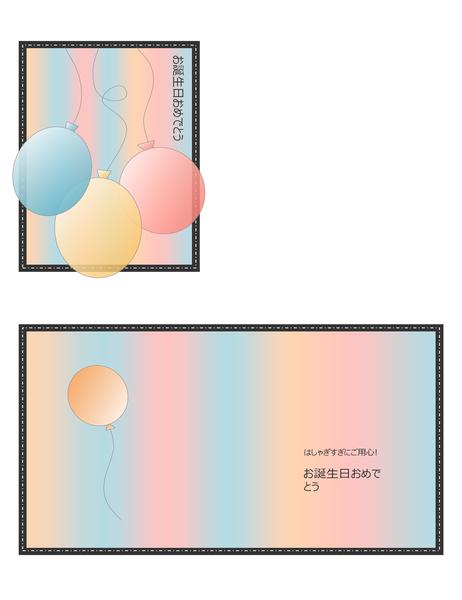 誕生日カード (風船とストライプ、4 つ折り)