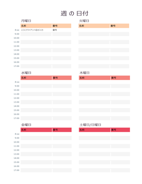 週の予定表