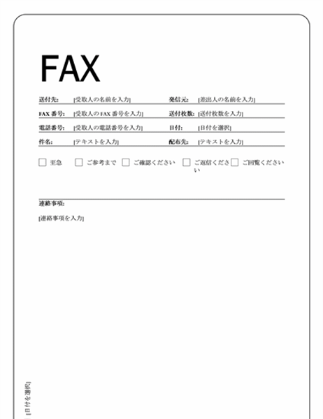 FAX 送付状 (一般的なデザイン)