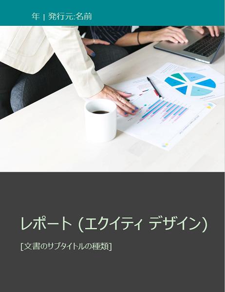 レポート (一般的なデザイン)