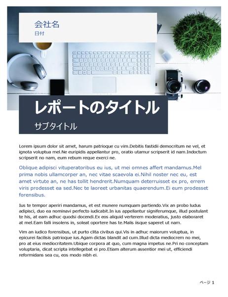 レポート (基本的なデザイン)
