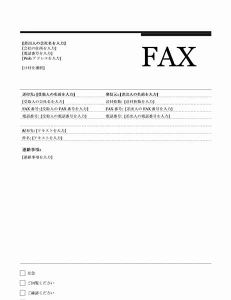 FAX 送付状 (都会的なデザイン)