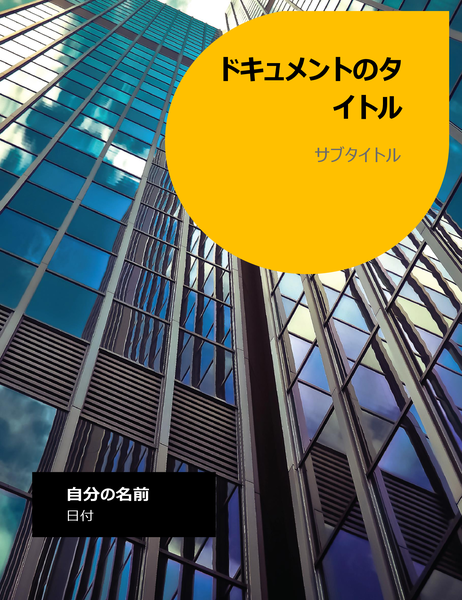 レポート (都会的なデザイン)