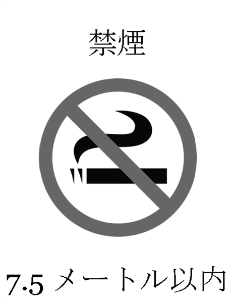 禁煙ポスター (モノクロ)