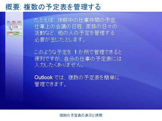 トレーニング プレゼンテーション: Outlook 2007 で複数の予定表を表示および使用する