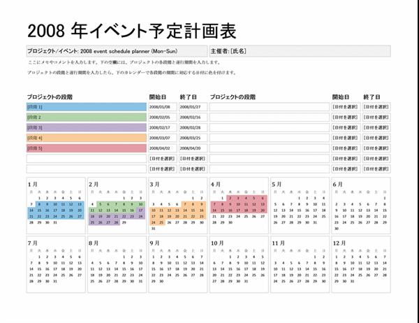 2008 年イベント予定計画表 (月曜始まり)