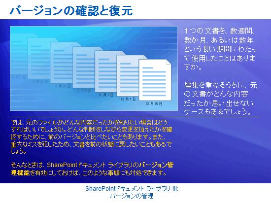 トレーニング プレゼンテーション: SharePoint Server 2007 - ドキュメント ライブラリ III: バージョンの管理