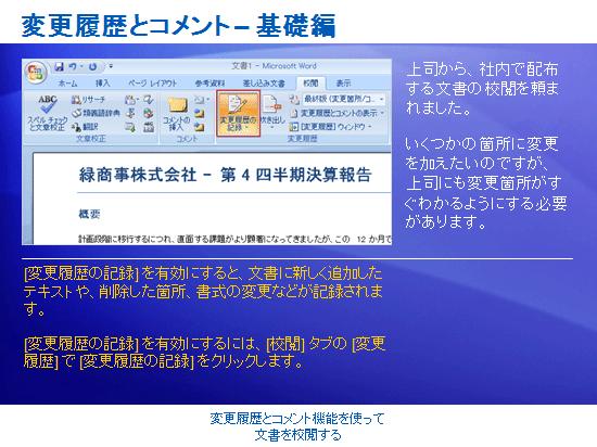 トレーニング プレゼンテーション: Word 2007 - 変更履歴とコメント機能を使って文書を校閲する