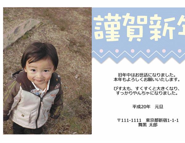 2008 オリジナル写真差し替え用年賀状 (ポップ:横)