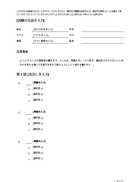 選択式テスト キット (3 択、4 択、または 5 択)