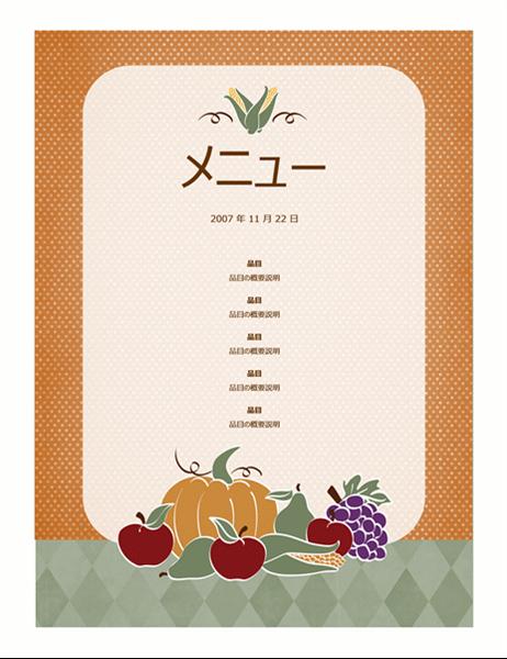 メニュー (収穫)