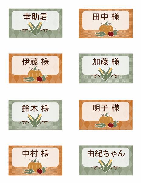 座席札 (野菜/果物柄)