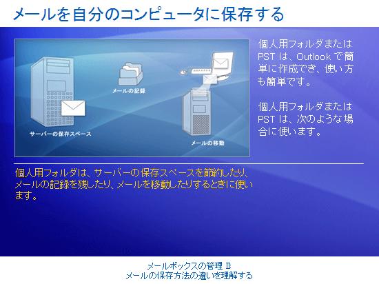 トレーニング プレゼンテーション: メールボックスの管理 II: メールの保存方法の違いを理解する