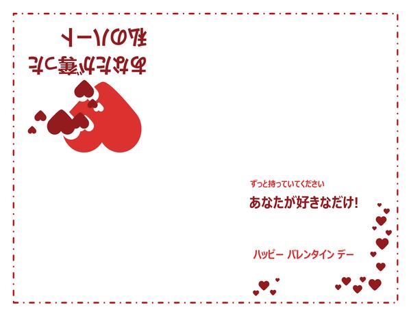 バレンタイン カード (ハート)