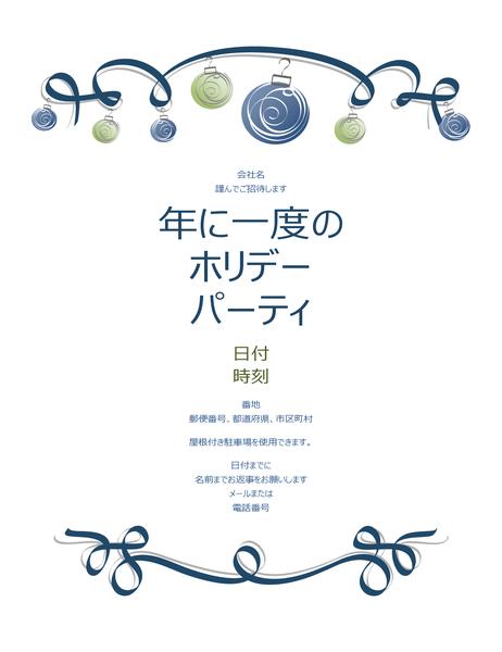 オーナメントと青いリボンで飾られたホリデー パーティーのチラシ (フォーマルなデザイン)