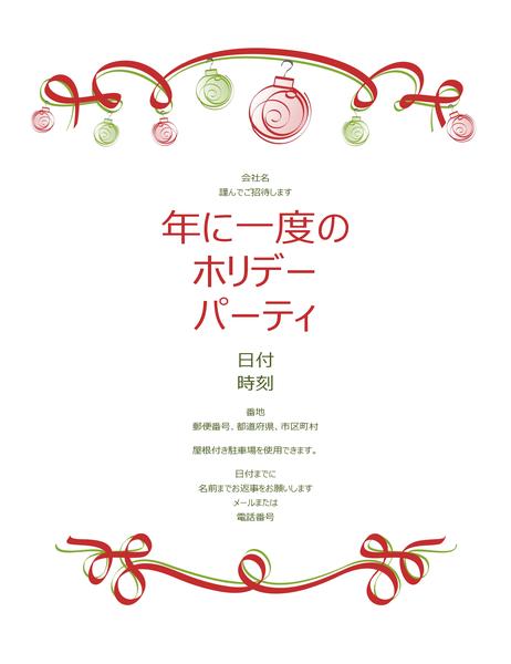オーナメントと赤いリボンで飾られたホリデー パーティーの招待状 (フォーマルなデザイン)