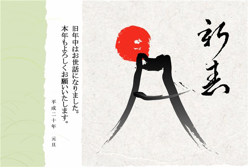 2008年年賀状 (横書き)