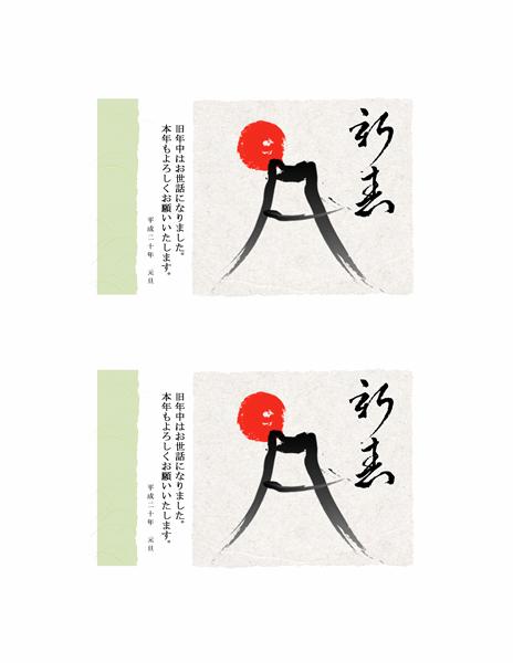 ニューイヤーカード (和風)