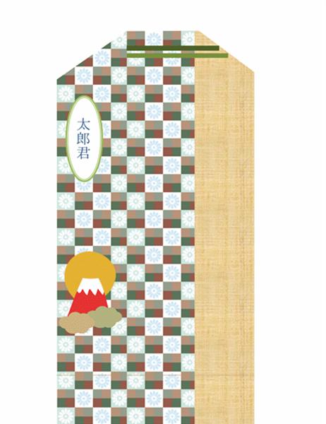 ネーム箸袋 (富士) 柄入り