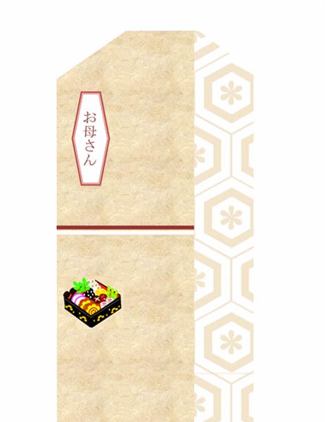 ネーム箸袋 (おせち) 無地