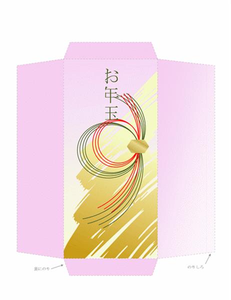 お年玉袋 (水引付き 1)
