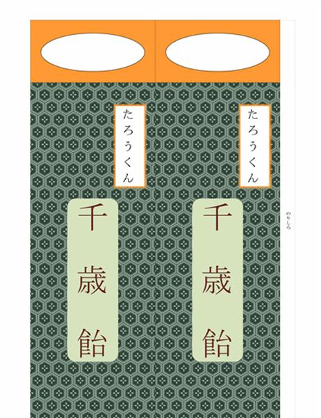 みどり和柄 千歳飴袋 (B4 サイズ)