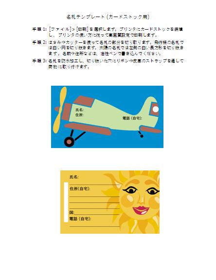 名札 (工作/旅行のテーマ)