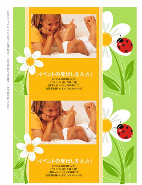 写真用スペース付き招待状 (てんとう虫のデザイン)