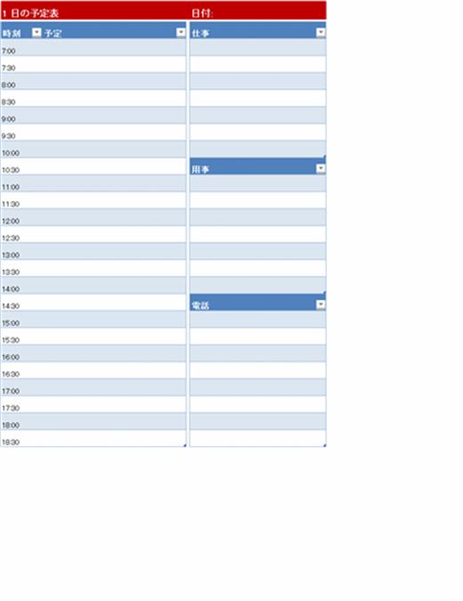 1 日の予定表 (書き込み用)