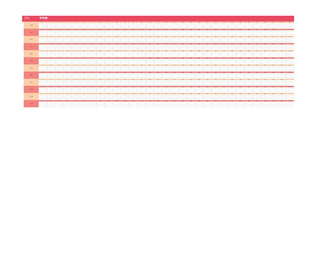 万年カレンダー (横向き)