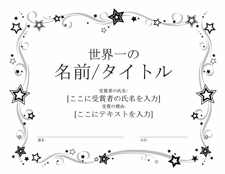 表彰状 (世界一、白黒)