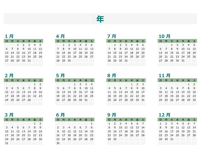 カレンダーの構成 (任意の年)