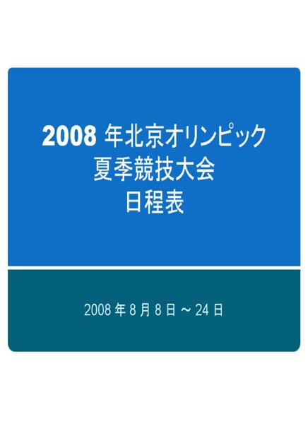 2008 年北京オリンピック夏季競技大会日程表