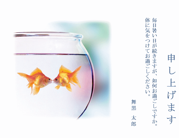 暑中見舞いはがき (金魚) 1