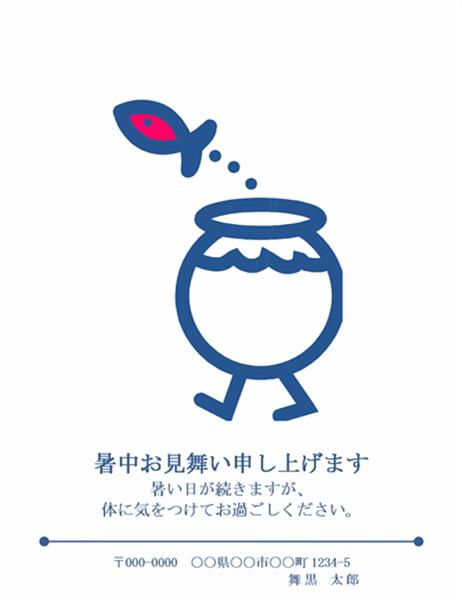 暑中見舞いはがき (金魚) 2