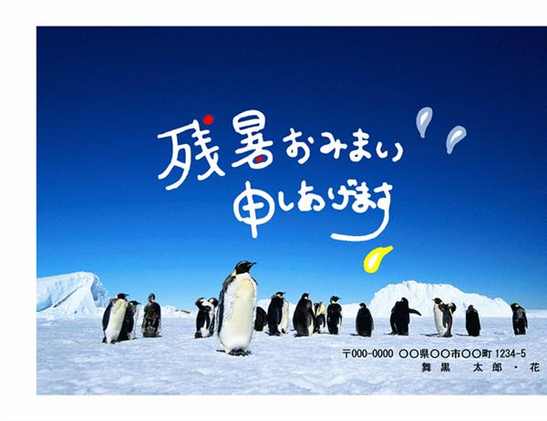 残暑見舞いはがき (写真のペンギン)