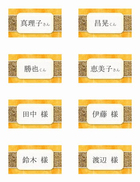 名札/座席札 (太陽と砂の柄、8 枚/ページ)