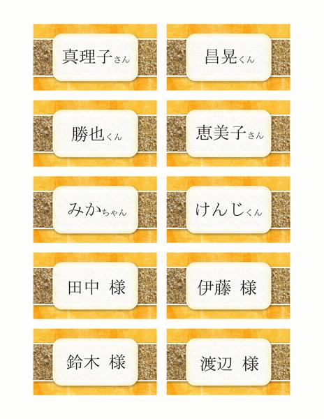 名札/座席札 (太陽と砂の柄、10 枚/ページ)