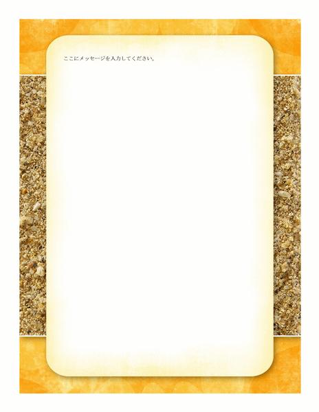 便箋 (太陽と砂の柄)