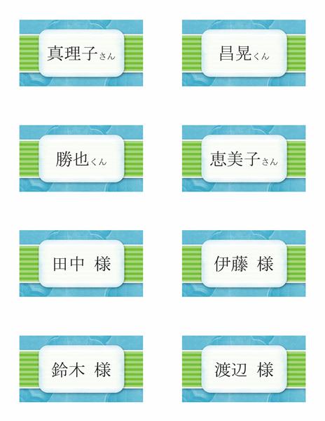 名札/座席札 (雲柄、8 枚/ページ)