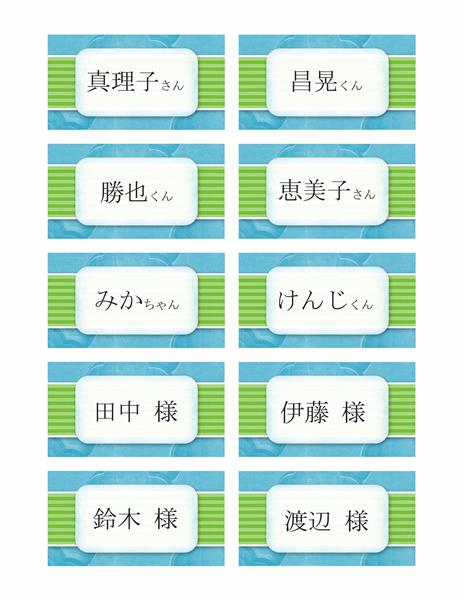 名札/座席札 (雲柄、10 枚/ページ)