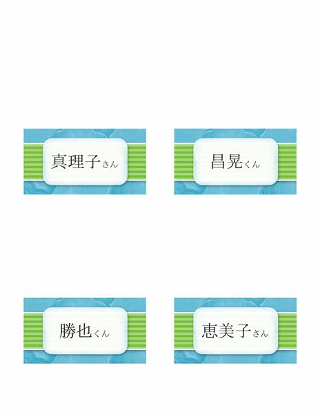 名札/座席札 (雲柄、2 つ折り)